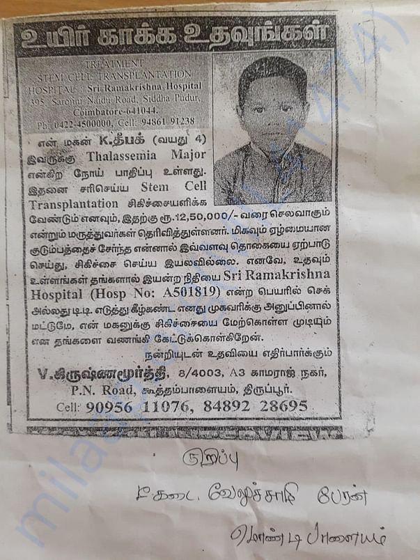 News paper ad of the patient kid Deepak.