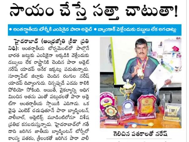 Support Ragula Naresh - An Indian Para Volleyball Champion.