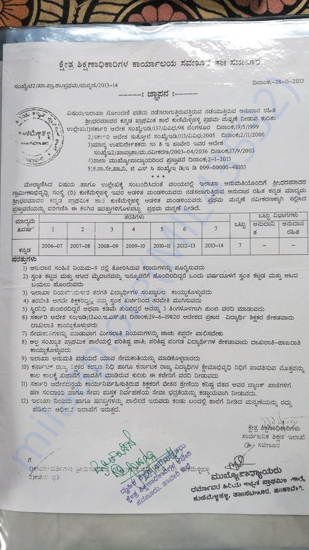 School registration copy