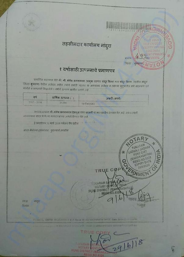 Income Certificate of Kavya's Father