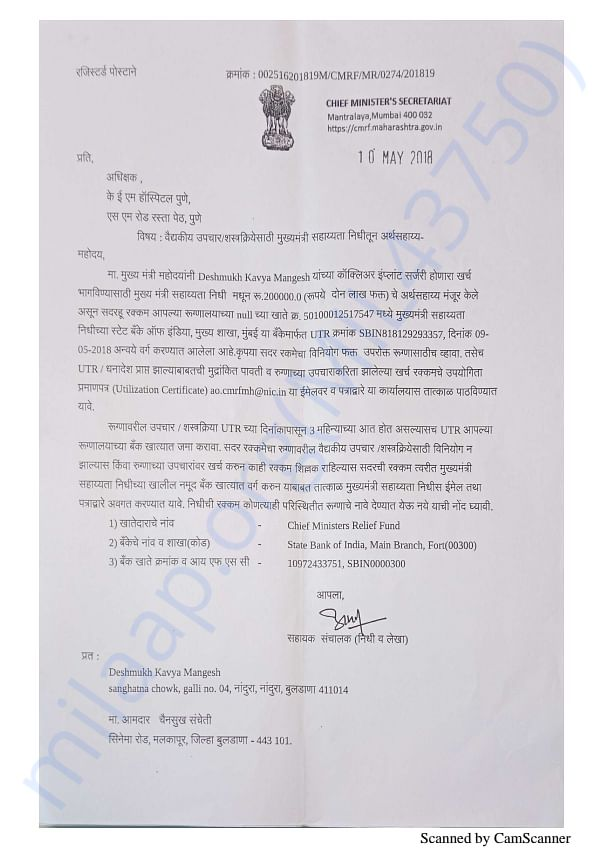 Approval Letter From CM Maharashtra For Rs 200,000/-