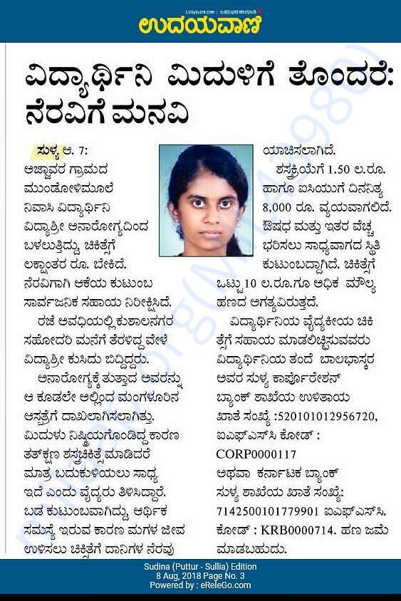 Kannada Newspaper story with request to help