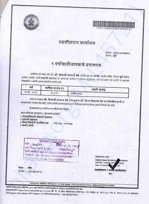 Income Certificate