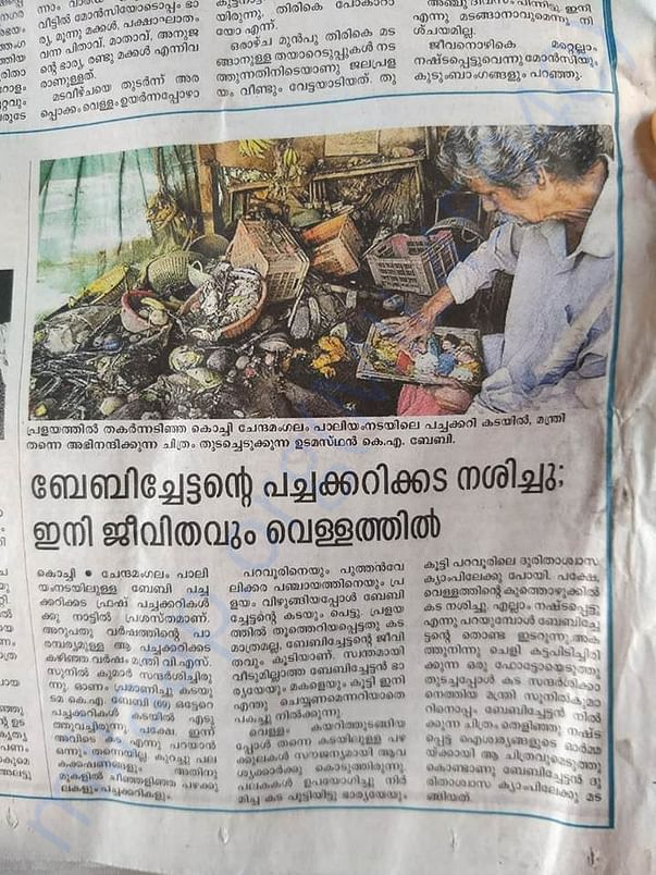 News about him and his condition in manorama news paper