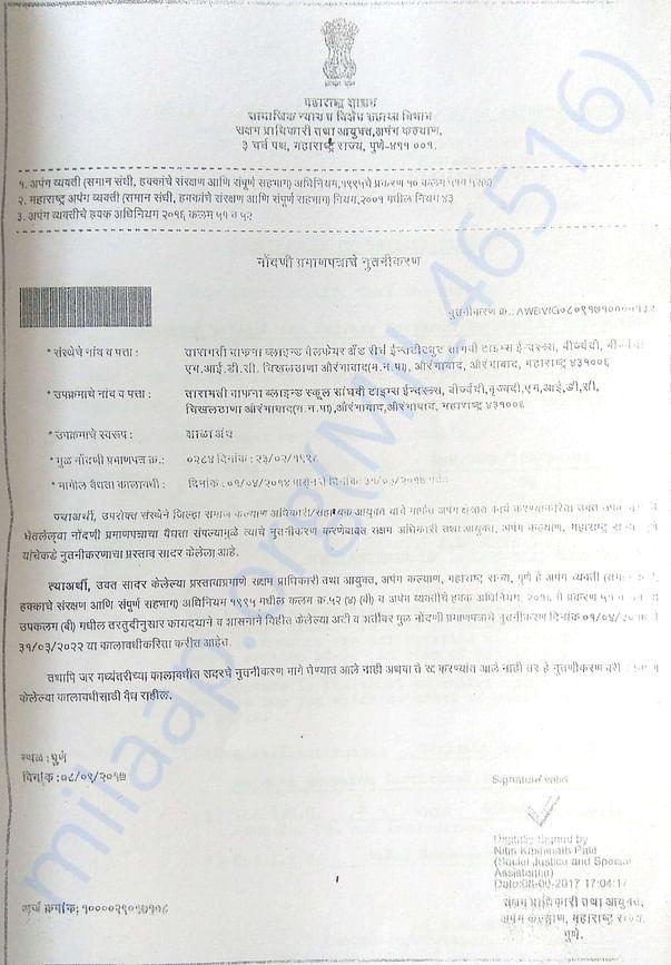 Registration Document Renewal