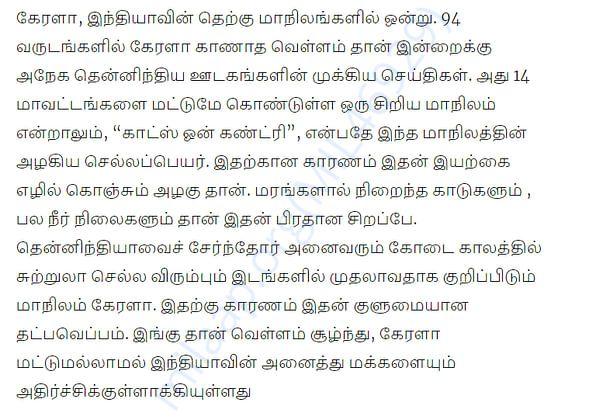 Tamil article