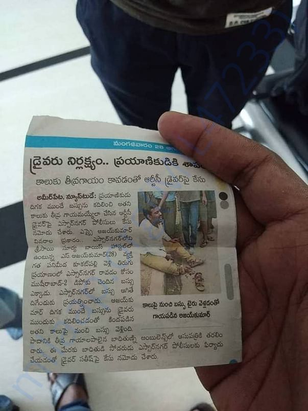 News paper clip