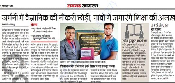 news at dainik jagran