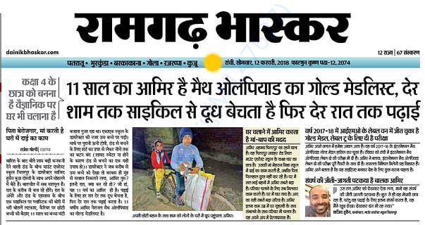 News at Dainik Bhaskar