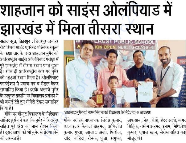 News at prabhat khabar
