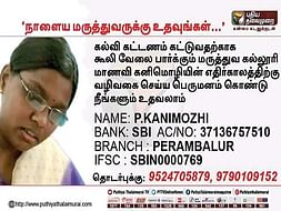 Help P. Kanimozhicomplete her education