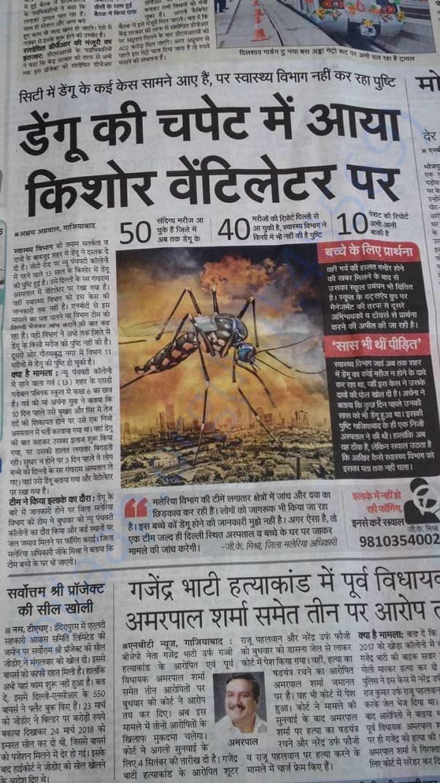 Newspaper cutting regarding critical illness of patient.