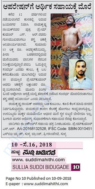 Newspaper article-Suddi Bidugade Sullia - E Paper www.suddimahithi.com