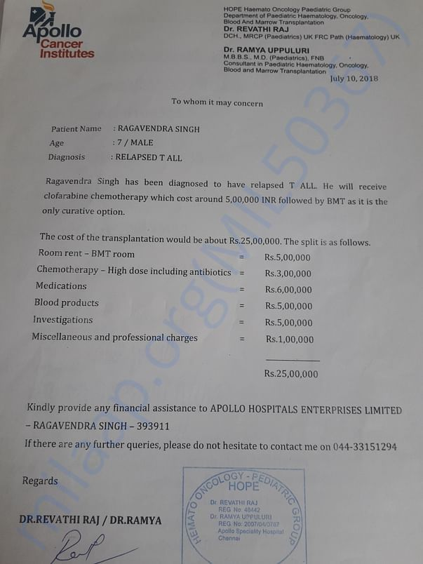 estimate given by  hospital