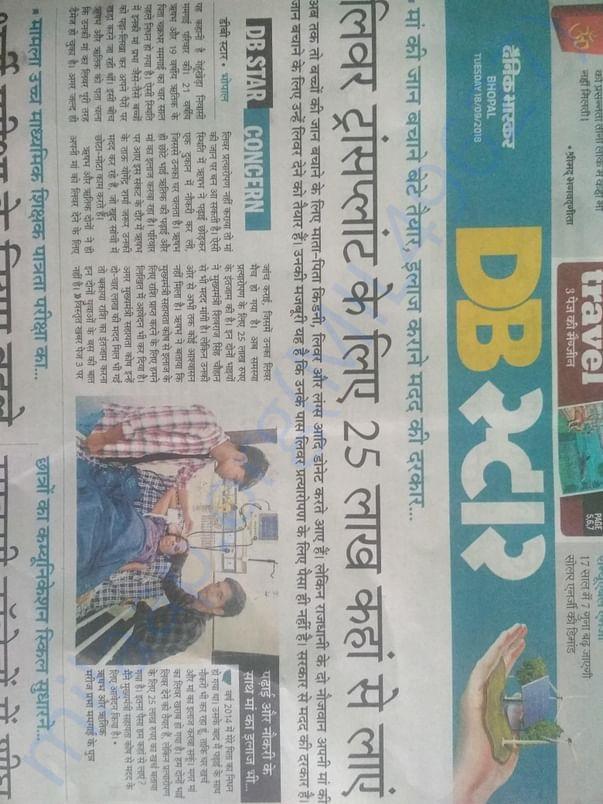 Dainik bhaskar DB STAR 18/09