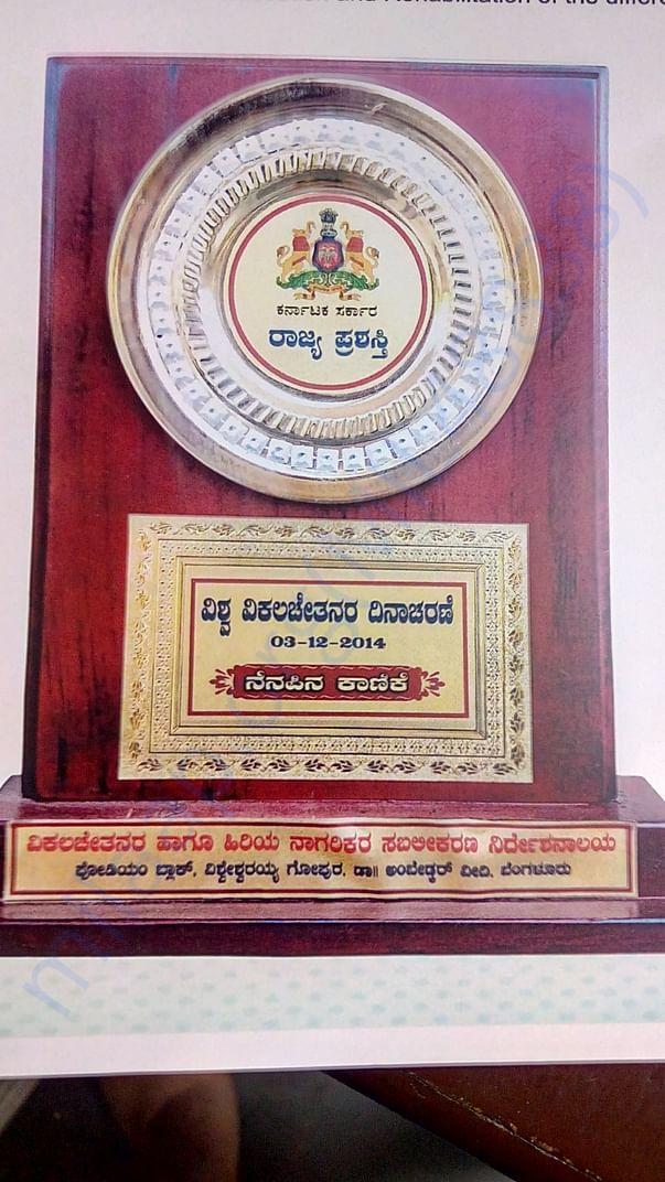 Karnataka State Govt BEST NGO AWARD for education and Rehabilitation