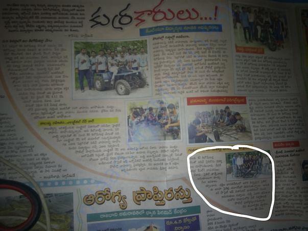 Eenadu News Paper Amaravati Dist. Published About Us Dated:26/Sep/2018