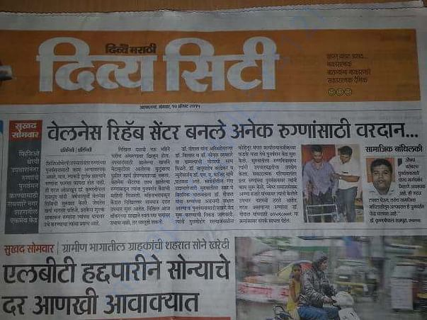 Divya Marathi news papers news about our work
