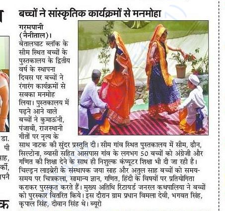 Local media clipping about cultural activities at HCL