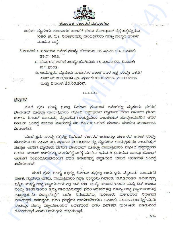 Original Government Order in Kannada Language