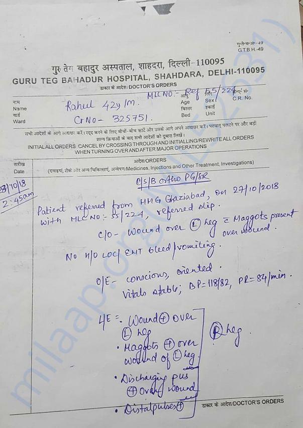 GTB Hospital delhi