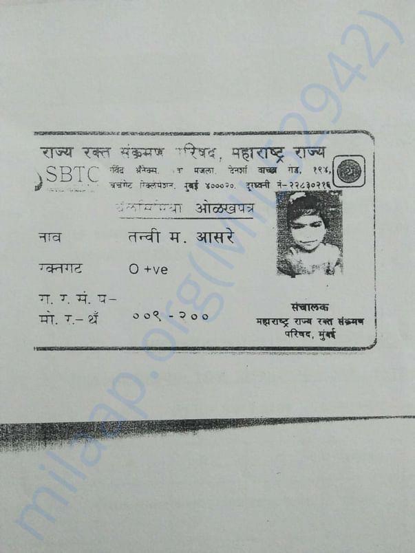blood bank id card