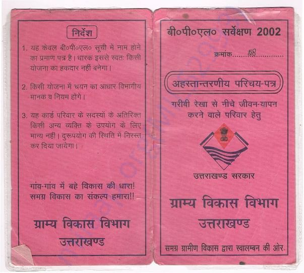 BPL Card front