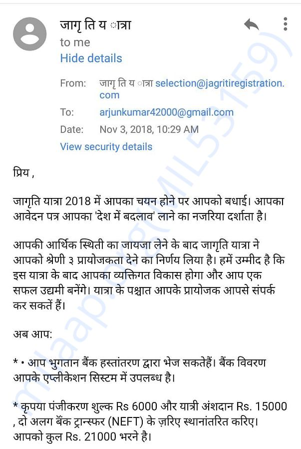 selection email from the Jagriti Yatra