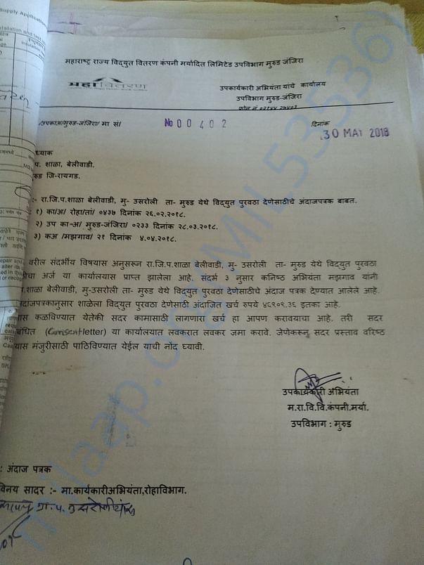 MahaVitaran Letter