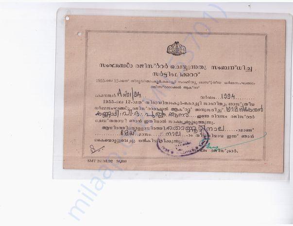 Gramanikethan Registration certificate from Kerala Govt.