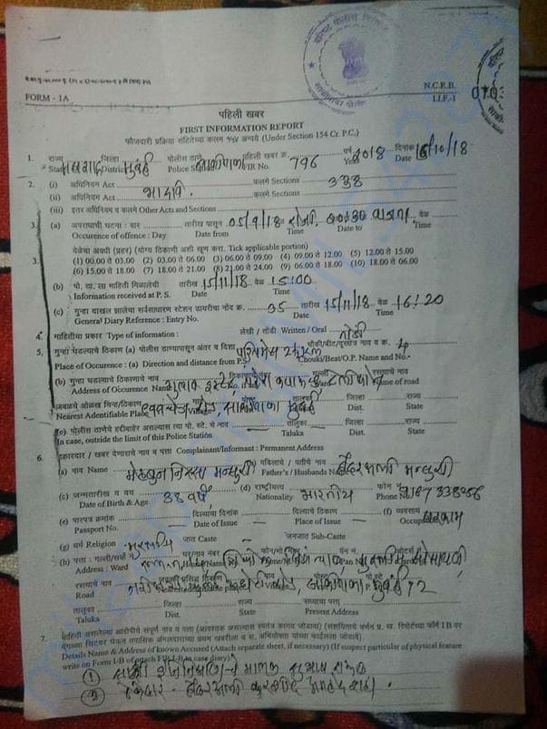A copy of the FIR filed at Saki Naka Police Station