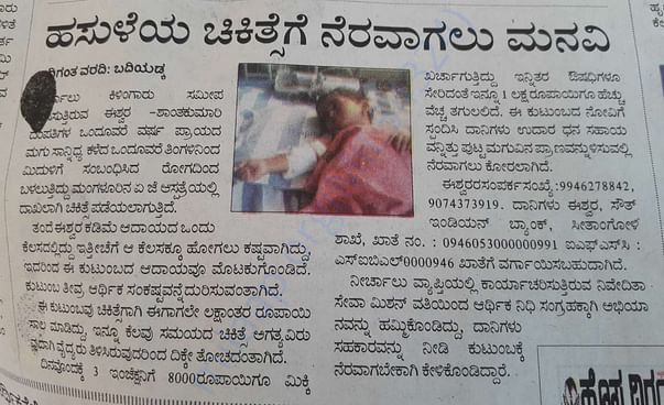 Report of Hosadigantha kannada daily