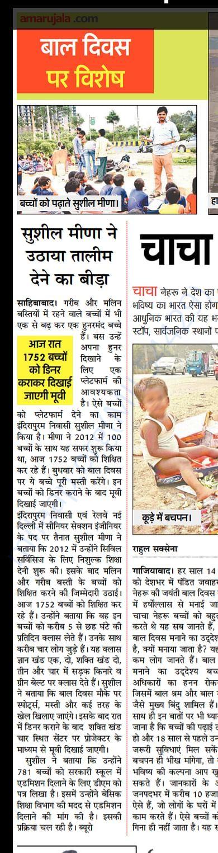 Saw report on his work in Amar ujala 14 Nov. 2018 Ghaziabad