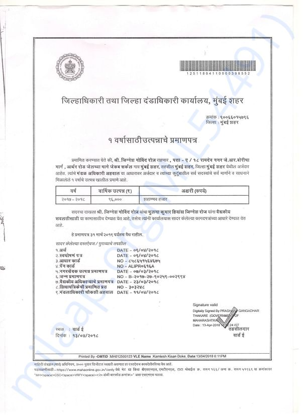 INCOME CERTIFICATES OF PARENTS