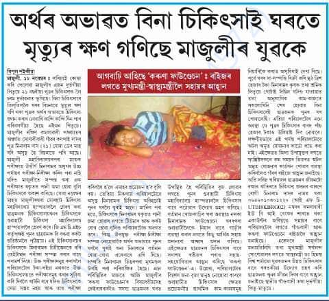 News paper Cut about Minarams diseases on a Assamese Daily