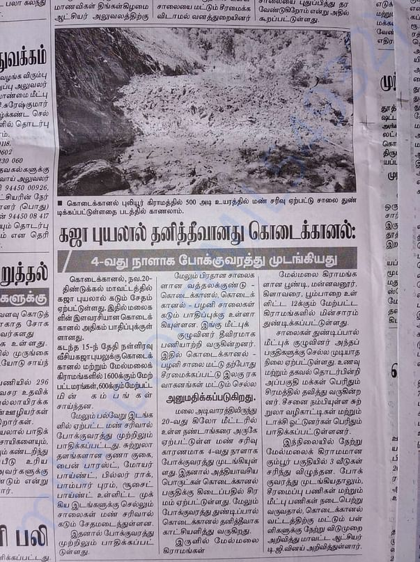 news paper clipping in tamil newspaper