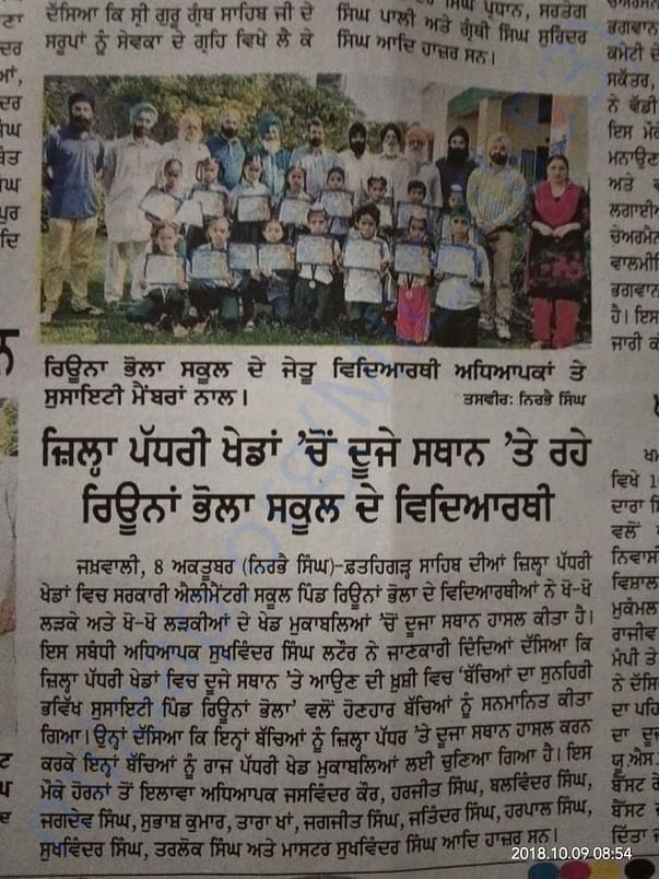 Students of GPS Reona Bhola Secured 2nd Position in Kho-Kho