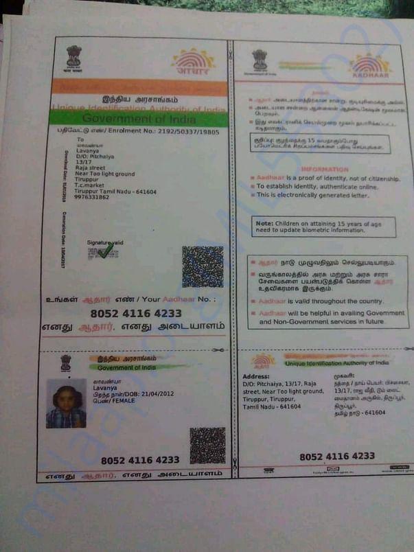 Aadhar details