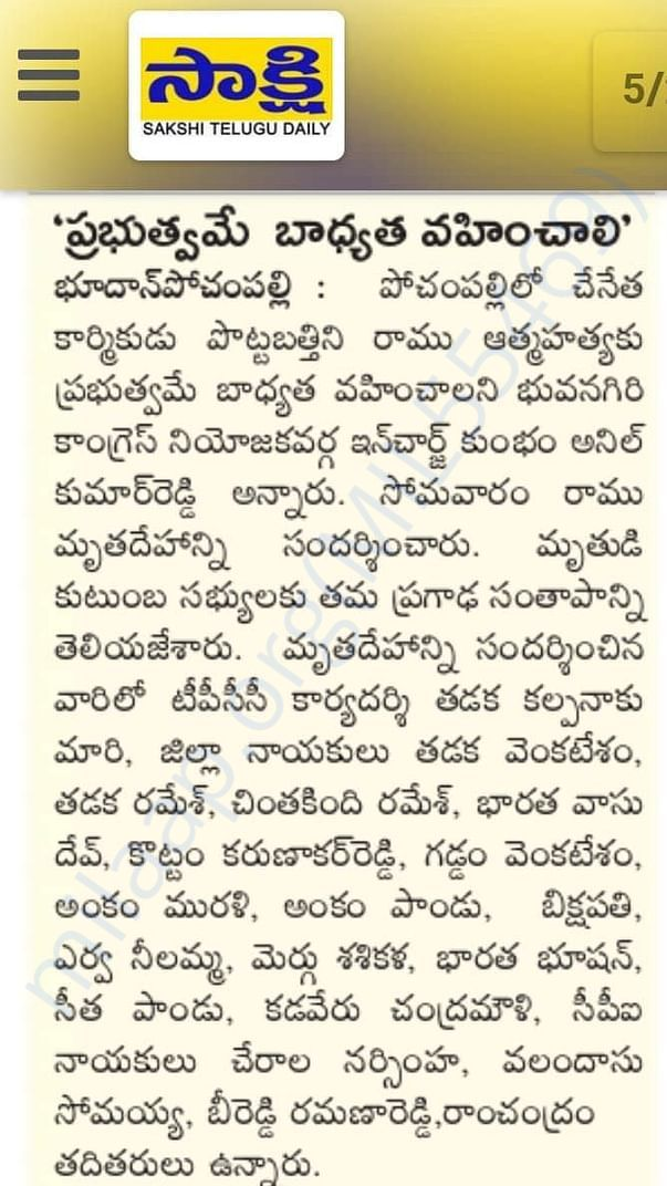 Sakshi Paper about the issue