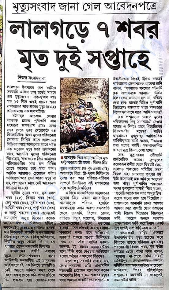 Bengali news paper
