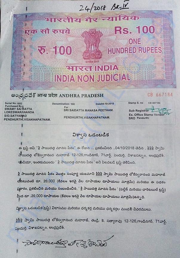 Trust registration deed from Govt