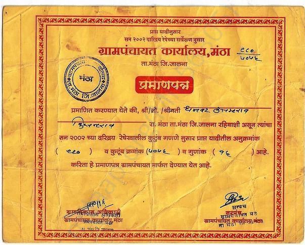 Below Poverty Line Certificate (BPL)