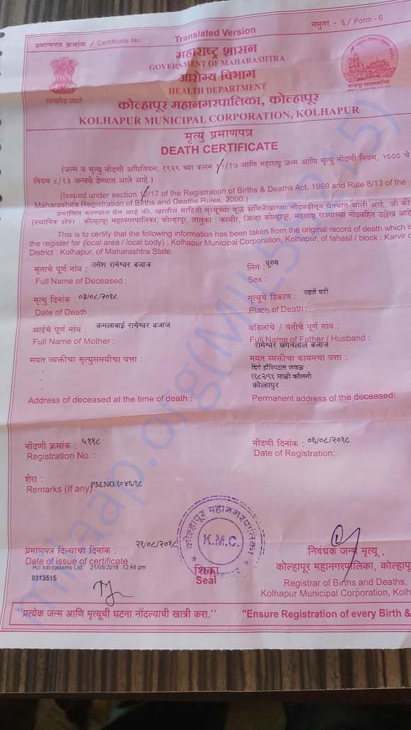 Death certificate of Umesh Bajaj