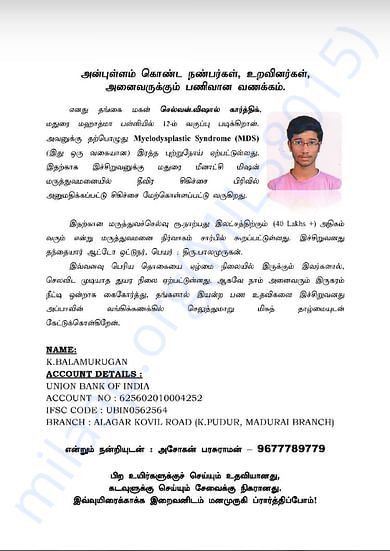 Details in Tamil language