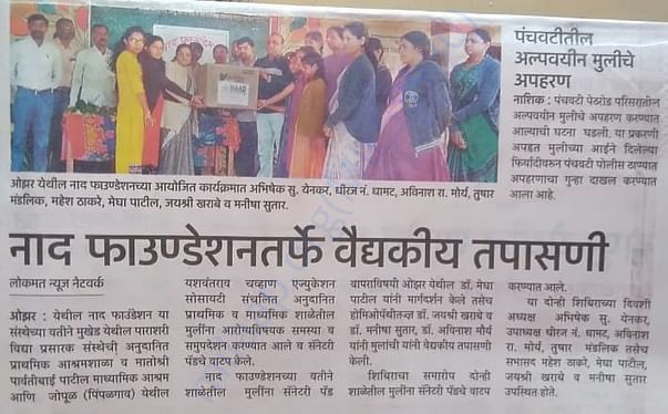Our campaign was published in Lokmat News paper