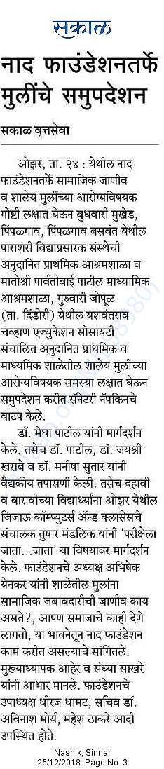 Our Compaign Story in Sakal Newspaper