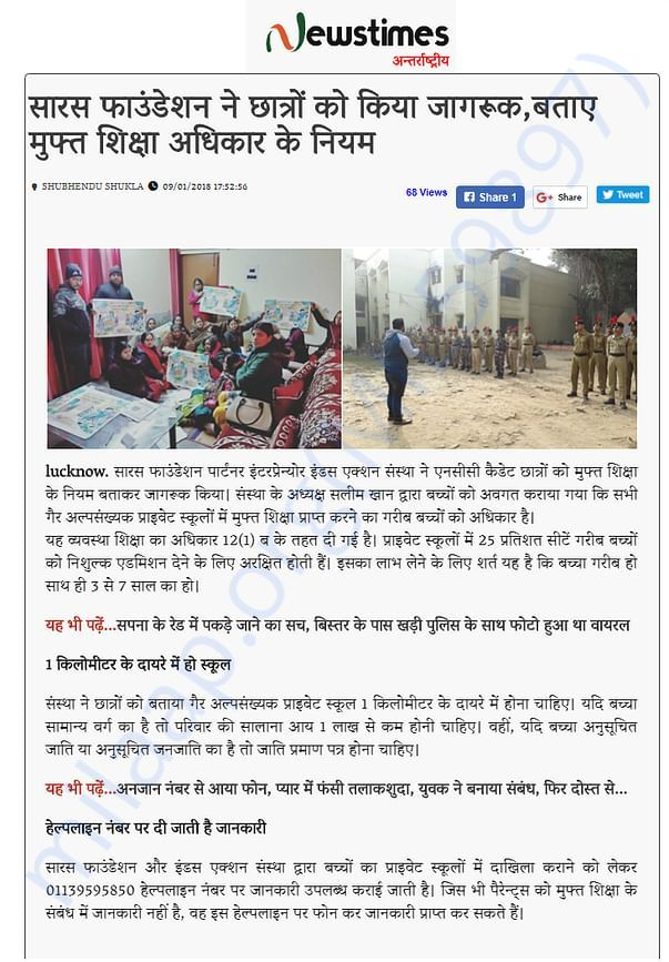 Media Coverage of Saaras Foundation