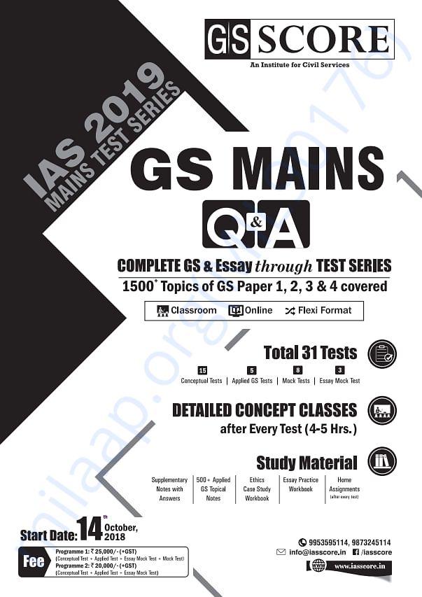IAS Score Test Series Program details