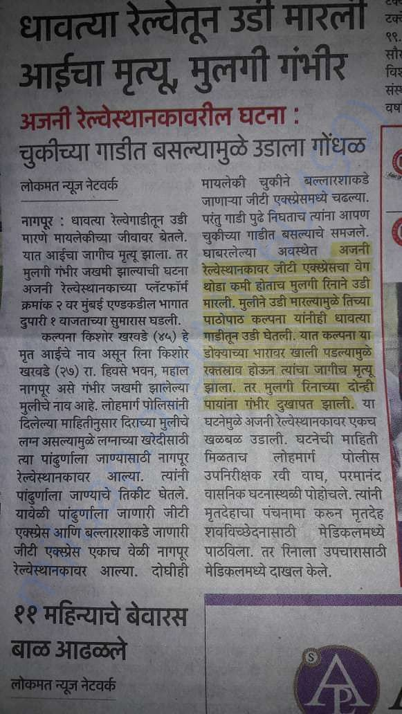 Newspaper cut of Lokmat Nagpur 6th January