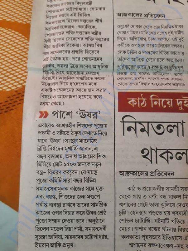 Durga puja time distribution in bengali newspaper
